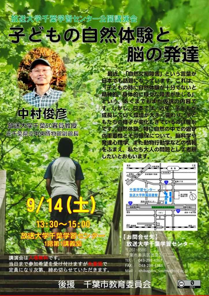 放送 大学 ワカバ